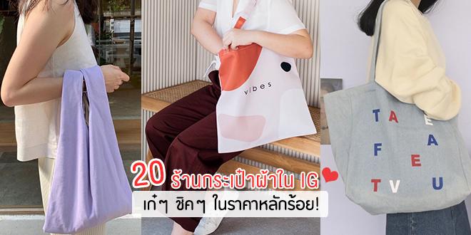 20-ร้านกระเป๋าผ้า-ig