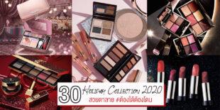 สวยตาลาย! 30 Holiday Collection 2020 เซ็ตของขวัญปีใหม่ สุดเด็ด