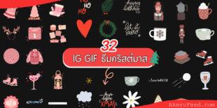 แจก 32 GIF แต่งไอจีสตอรี่ ธีมคริสมาสต์ เก๋สุด! 2020