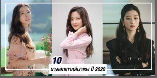 อัปเดต! 10 นางเอกซีรีส์เกาหลีมาแรงข้ามปี 2020