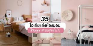 35 ไอเดีย แต่งห้องนอนสีชมพูพาสเทลสุดน่ารัก!