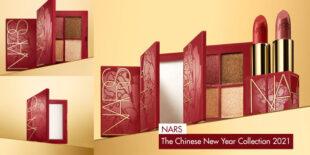 สวยรับโชคปี 2021! ไปกับ NARS The Chinese New Year Collection 2021