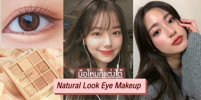 วิธีแต่งตาแบบธรรมชาติฉบับสาวเกาหลี