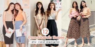 พาช้อป-12-ร้านกระโปรงยาวใน-Shopee