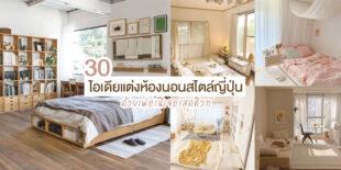 30 ไอเดียแต่งห้องนอนสไตล์ญี่ปุ่น ด้วยเฟอร์นิเจอร์สุดคิวท์