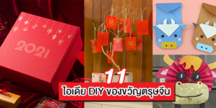 11 ไอเดีย DIY ของขวัญมงคลเสริมความเฮงวันตรุษจีน!