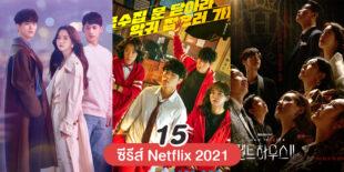 15 ซีรีส์ Netflix 2021 เรื่องไหนมาแรง ต้องตามเก็บให้ครบ