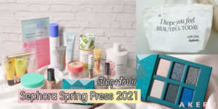 """อะเครุเปิดถุงช้อป! """"Sephora Spring Press 2021"""""""