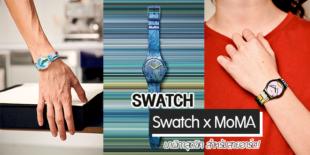 เปิดตัว! Swatch x MoMA นาฬิกาสุดชิค สำหรับสายอาร์ต