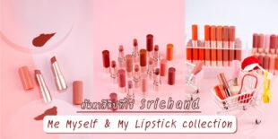 ค้นหาสีลิปที่ใช่! SRICHAND Me Myself & My Lipstick collection