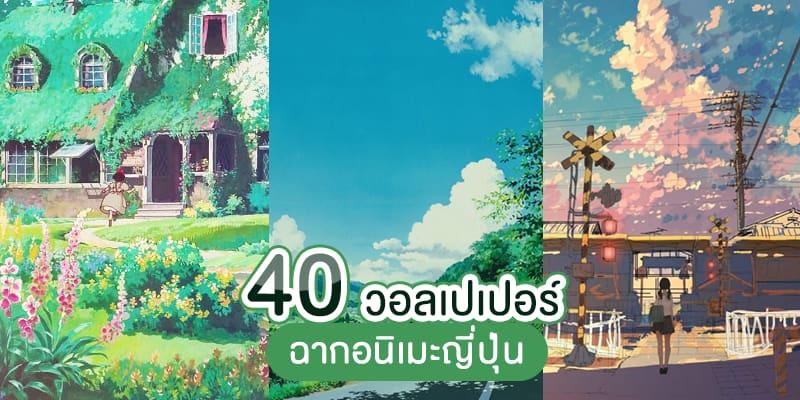 Wallpaper-Japanese-Cartoon- Street
