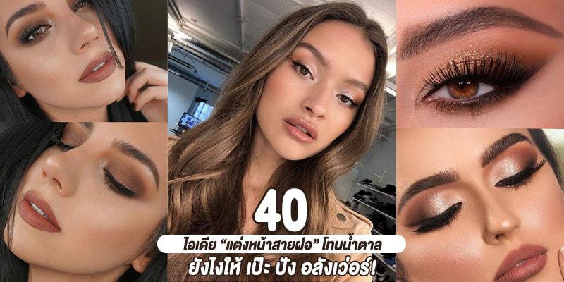 Brown MakeUp Look