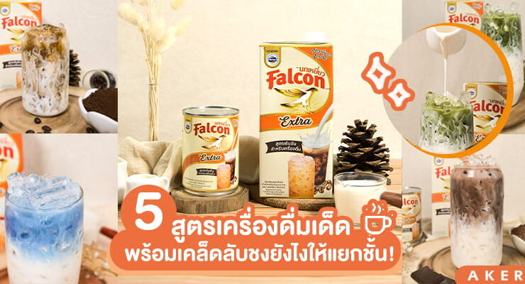 Falcon-drink-recipes-make-a-layered