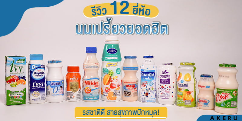 Cultured Milk