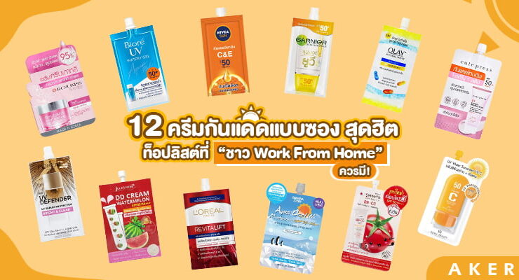 SunScreen Seven-11