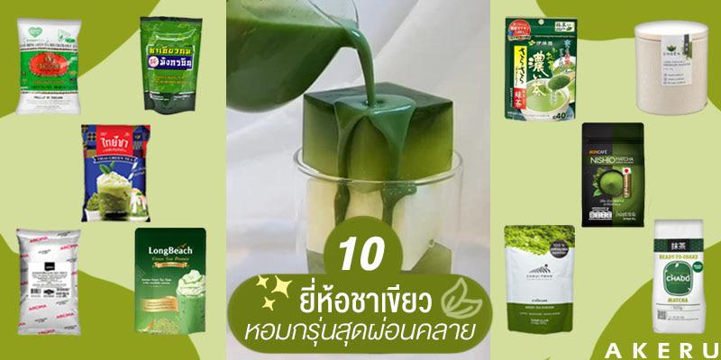 The best Green tea