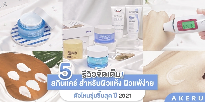eview-update-skincare-for-dry-skin